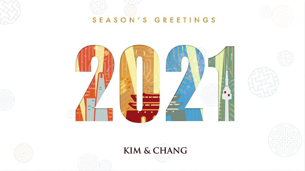 2020 김앤장_연하장