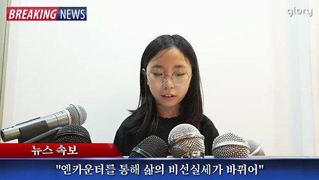 라이프클래스 2기 엔카운터 1일차 깜짝 환영사(2019.05.24)