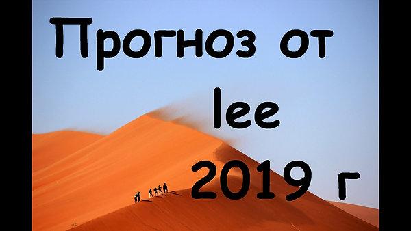 Прогноз от lee на 2019 год