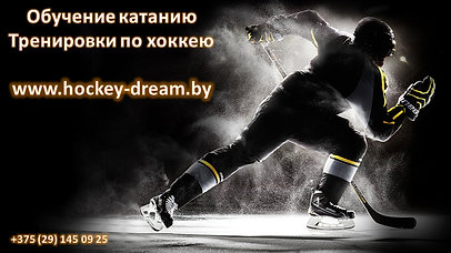hockey-dream.by