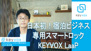 [KEYVOX] 代表岡本が説明するKEYVOX LaaP(Lock as a Platform)