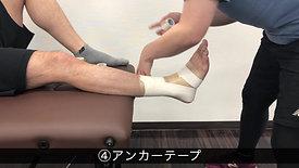 足関節内反捻挫