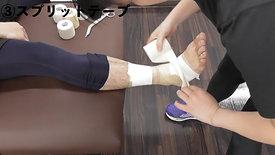 足関節底屈制限