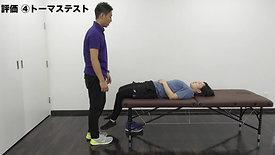 前期 腰椎分離症 バスケ ストレッチ