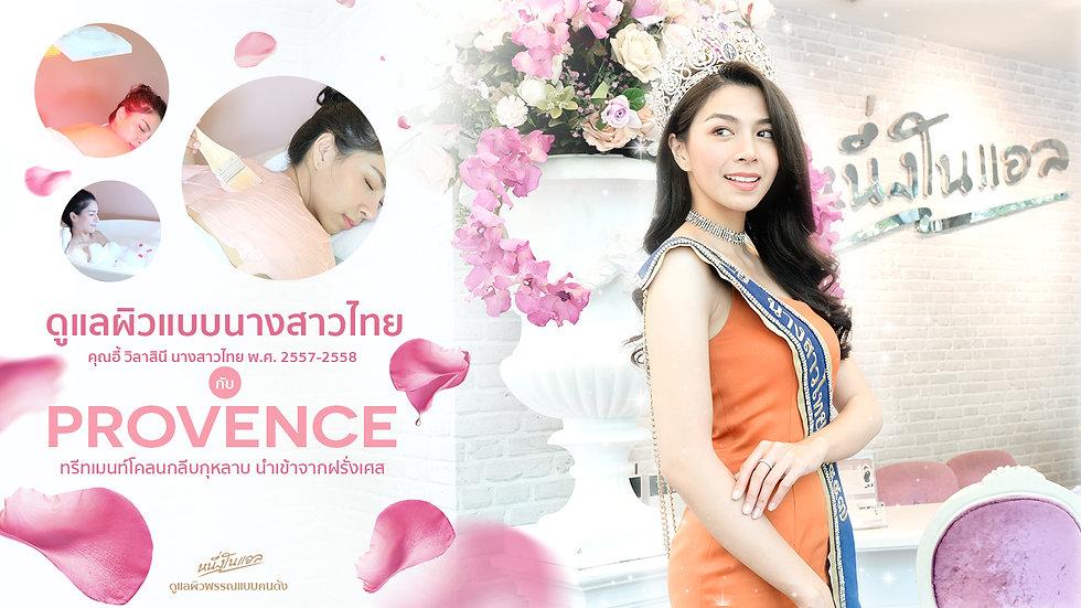 """สัมผัสทรีทเมนท์โคลนกลีบกุหลาบ """"โพรว๊องซ์"""" จากหนึ่งโนแอล กับอี้ วิลาสินี นางสาวไทยปี 2557"""