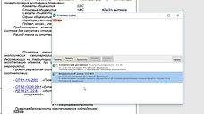 5. Интеграция NormaCS_4.0_с_MS_Office_Word_и_Excel