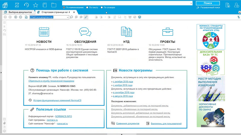 1.Начало работы на платформе NormaCS_4.0