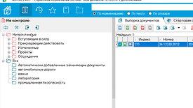 6 Документы на контроле автоматизация нормоконтроля за изменениями документов в NormaCS_4.0