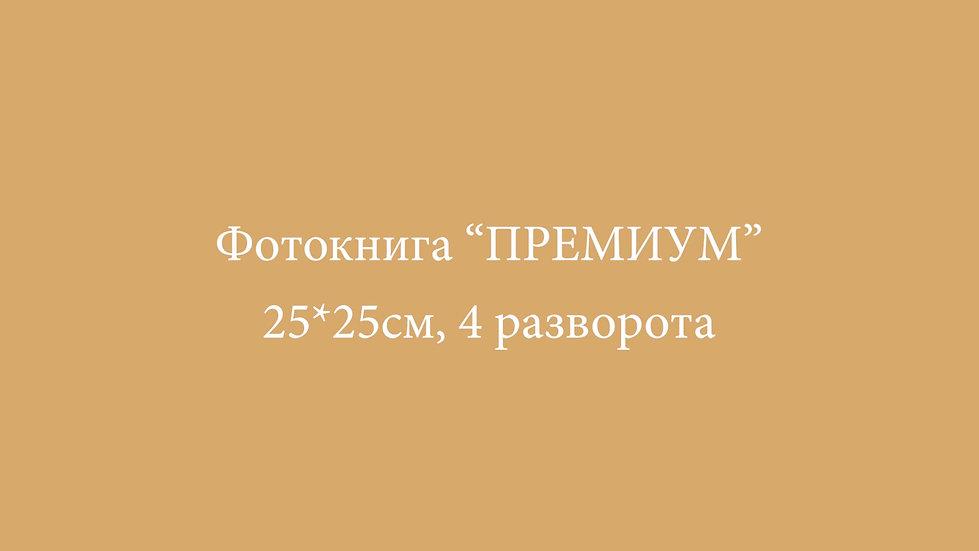 """Фотокнига """"ПРЕМИУМ"""""""