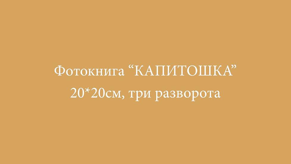 """Фотокнига """"КАПИТОШКА"""""""