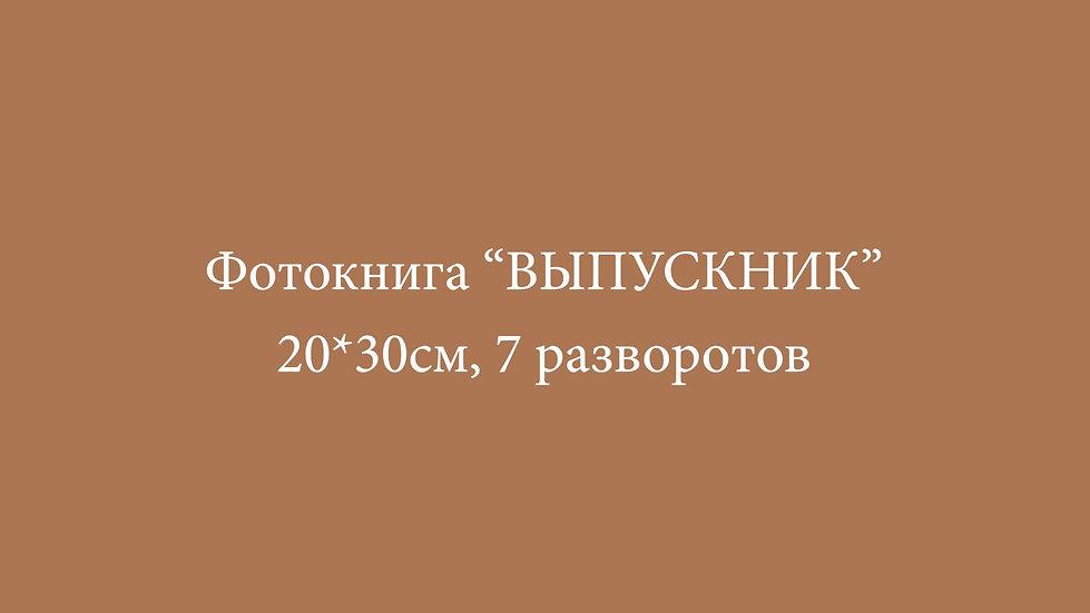 """Фотокнига """"ВЫПУСКНИК"""""""