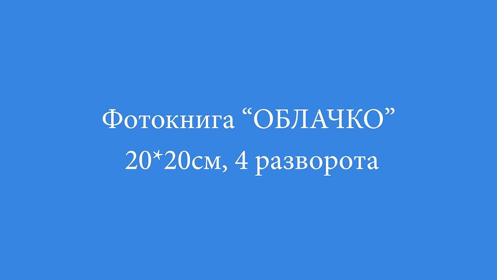 """Фотокнига """"ОБЛАЧКО"""""""