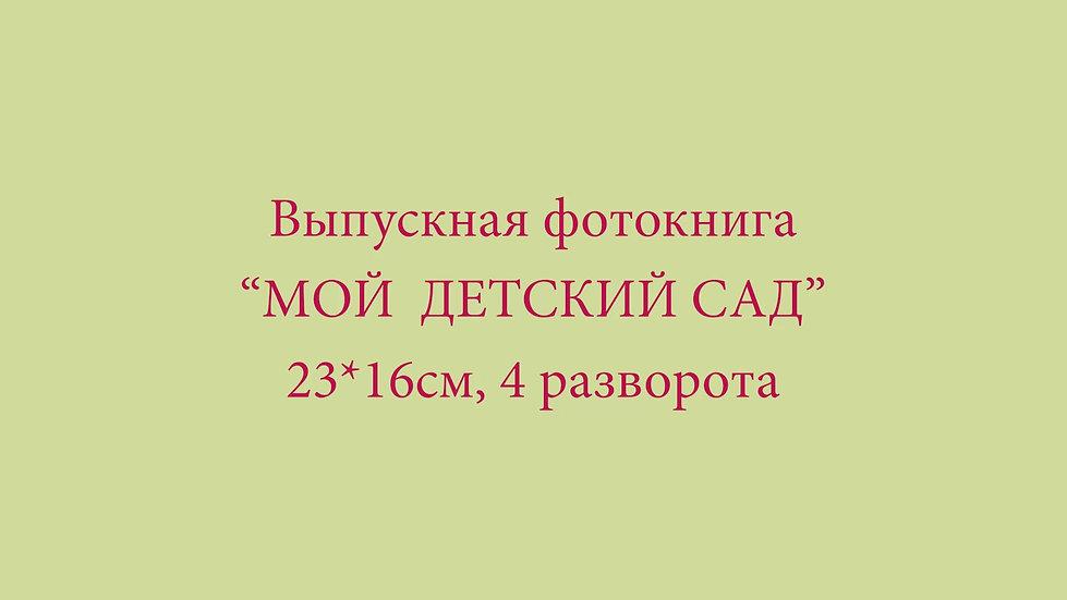 "Фотокнига ""МОЙ ДЕТСКИЙ САД"""