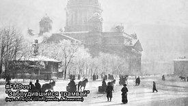 #FMDost - «Заблудившийся трамвай» (ст. Н. Гумилёв А. Ахматова муз. А. Петров)