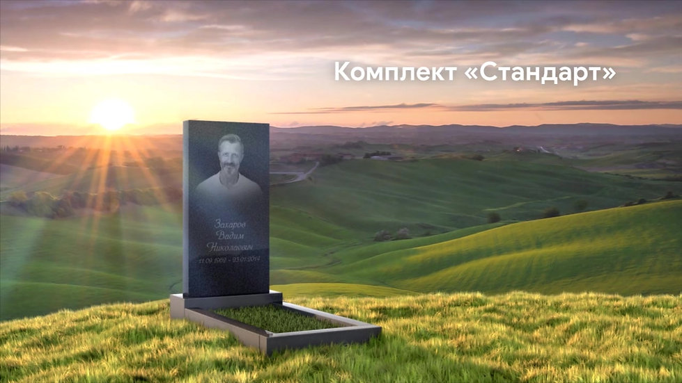 Angel Pamyatnik Stardart