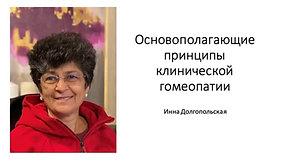 27.10.20 Основополагающие принципы клинической гомеопатии