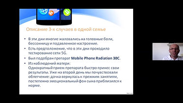 Roman Buchimensky - Electromagnetic radiation of mobile phones. Homeopathic provings and clinical cases