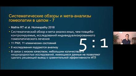 Фадиев Александр - Научные исследования в гомеопатии