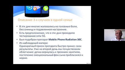Роман Бучименский - Гомеопатические прувинги электромагнитных излучений  мобильных телефонов, клинические случаи