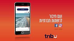 אפליקציה למעורבות חברתית