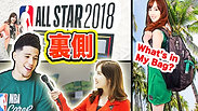 NBA All-Star Reporting & Interviewing オールスター 取材&インタビュー