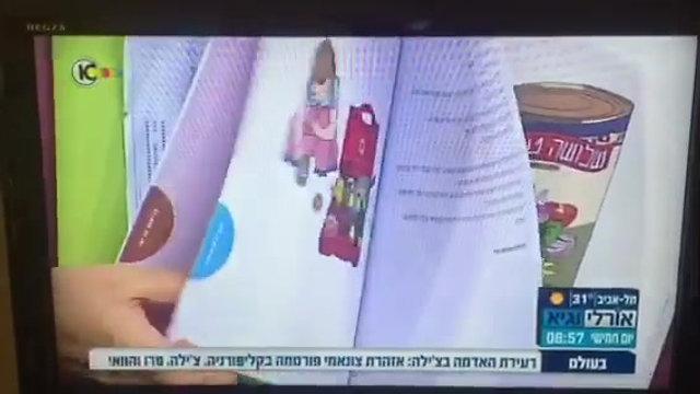 17/9/2015 תוכנית הבוקר של אורלי וגיא בערוץ 10