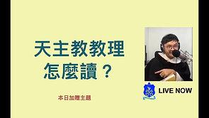 【加贈】天主教教理怎麼讀?