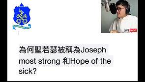 為何聖若瑟被稱為 Joseph most strong 和 Hope of the sick