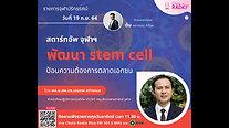 สตาร์ทอัพจุฬาฯ พัฒนา stem cell _ จุฬาปริทรรศน์
