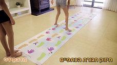 שטיח ידיים ורגליים