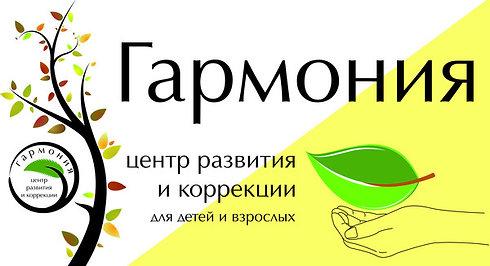 """5-летие  ЦРиК """"Гармония"""""""