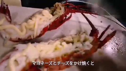 蒸伊勢海老の美味しい食べ方