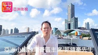ミスアジア台湾選挙委員会