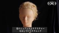 No.22髪のニュアンスとテクスチャーを出していくテクニック.