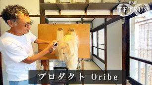 プロダクト Oribe
