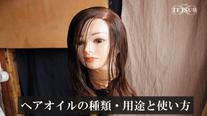 No.30 ヘアオイルの種類・用途と使い方.