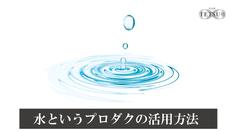 No.32水というプロダクトの活用方法.