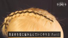 No.40 異素材を髪に編み込んでいくやり方  Part1.