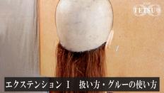 No.34 エクステンション Ⅰ 扱い方・グルーの使い方.