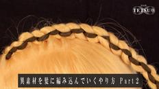 No.41 異素材を髪に編み込んでいくやり方  Part2.
