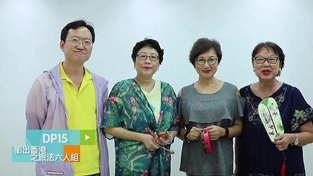 團體:衝出香港之旅法六人組