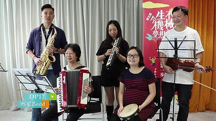 團體:邢家Band