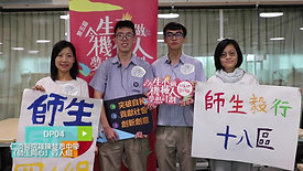 團體: 仁濟醫院羅陳楚思中學「師生同心」四人組