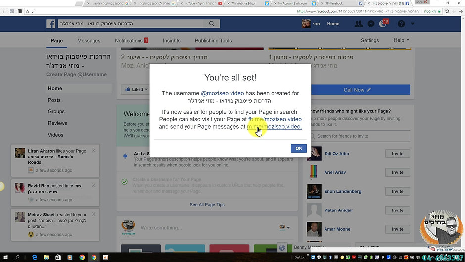 פרסום בפייסבוק - יצירת כתובת לדף העסקי