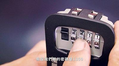 如何更換鑰匙盒密碼