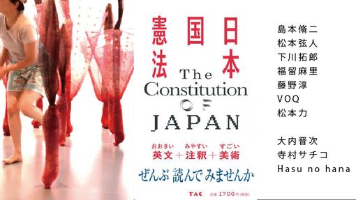 予告編  1982-2020 憲法を知るー編集とアート