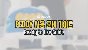 PEDDY 사용 준비 가이드