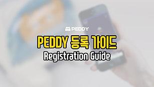 PEDDY 등록 가이드