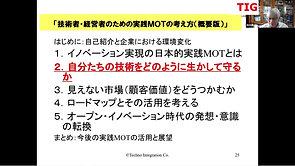 MOT 2020 入門セミナー(2/3)