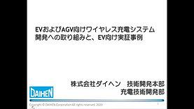 EV および AGV 向けワイヤレス充電システム開発への取り組みと EV 向け実証事例